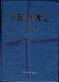 中国海湾志(第九分册)广东省东部海湾 印数仅800册