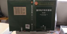 9787040193831数字电子技术基础(第五版)