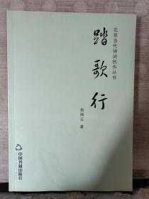 北京当代诗词创作丛书:踏歌行(易海云   签名)保真