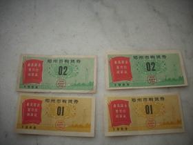 郑州市购货券-1969年最高指示(0.1--0.2)4张合售!