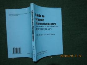 Guide to Organic Stereochemistry 有机立体化学入门