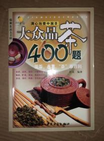 大众品茶400题