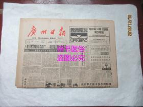 老报纸:广州日报 1987年11月28日 第8790号——得天独厚的发射条件:访我国西昌卫星发射中心(二)、南北两虎难分高低:记昨天的粤辽足球大战、飞往莫斯科