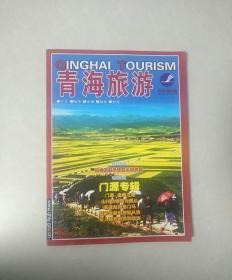 青海旅游2010第3期(包邮挂刷)