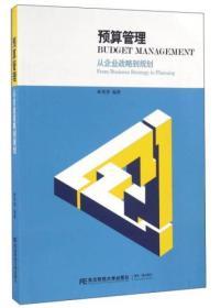 现货正版 预算管理 从企业战略到规划  林秀香  东北财经大学出版社