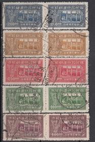 【民国邮票民国-纪22 国民政府还都纪念邮票旧票双联一套】