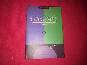 中国现代文学接受史 签名本