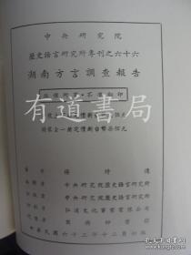 湖南方言调查报告   上下两册全