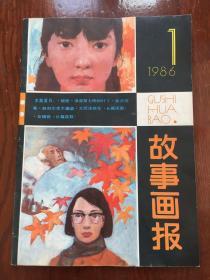 故事画报1986年第1期