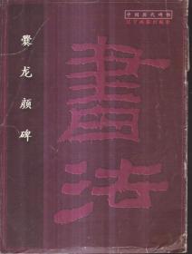 中国历代碑帖 爨龙颜碑