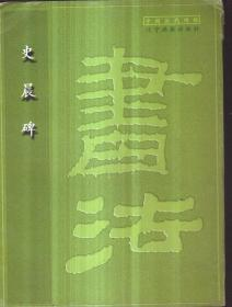 中国历代碑帖 史晨碑
