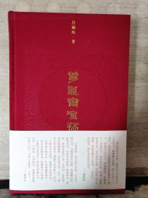 梦龙斋吟稿(吕梁松 签名)保真