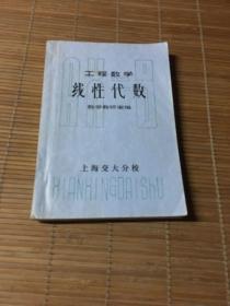 工程数学 线性代数  上海交大分校