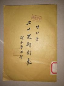 二十史朔闰表(附西历回历)
