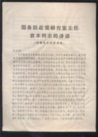国务院政策研究室主任袁木同志的讲话