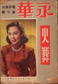 永华电影丛刊第七辑《火葬》一册全,封面为著名电影明星白杨