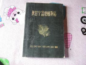 ~陕甘宁盆地植物志