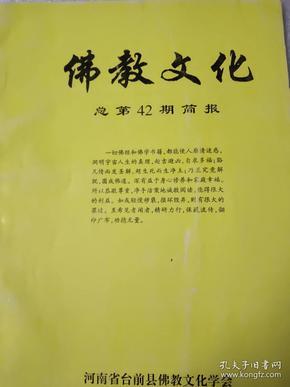 佛教文化总第42期简报:16开外观如图,内干净无勾画,私藏装订好品如图,观图下单不争议。