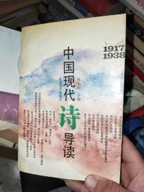 中国现代诗导读(1917—1938)