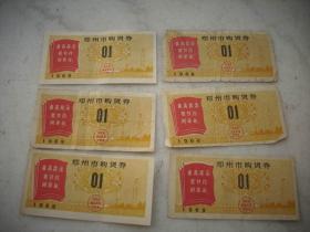 郑州市购货券-1969年最高指示(0.1)6张合售!