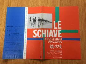【日本电影资料7】意大利/法国电影《Le schiave esistono ancora (1964)》宣传资料,60年代日本印刷