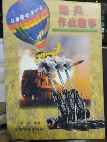 战争趣闻录丛书《炮兵作战趣事》世界最早的一支炮兵部队、毛泽东对炮兵的褒奖、现代钢盔的来历、当过炮兵的世界名将、波斯猫招来的炮击、兴登堡勇夺敌炮获勋章......