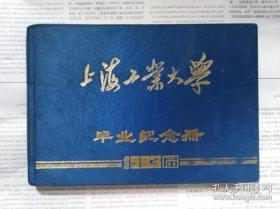 上海工业大学毕业纪念册1983年