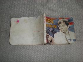 拔哥的故事 下集 [电影连环画] /中国电影出版社   1980年1版1印