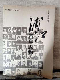 浦江百年人物