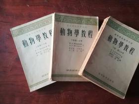【动物学教程.上卷、第一分册,,下卷、第一分册,第二分册;(Б.С.Матвеев)、