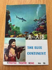 【日本电影资料8】日本电影《THE BLUE CONTINENT》相关资料,50年代日本印刷