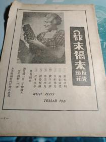 民国时期旧杂志《飞鹰摄影》第四期