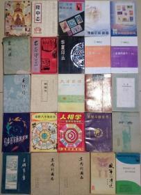 SF14 风筝的传说(92年1版1印)