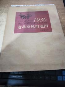 老北京风俗地图 1936