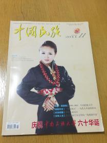 中国民族、庆祝中南民族大学六十华诞