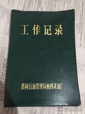 -未用胜利石油管理局工作记录本