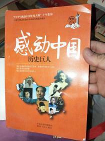 感动中国(历史巨人)