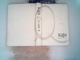 IQ84 BOOK3 10月-12月 精装;;;