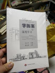 学历案与深度学习 未拆封        店A4