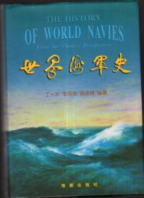 世界海军史