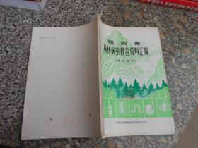 陕西省森林病虫普查资料汇编(普查报告)