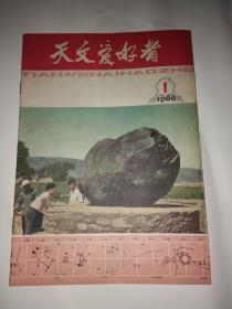 天文爱好者1966年第1期