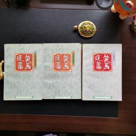 笑画连篇(外国笑画+中国古代笑画+中国少数民族笑画)一版一印三册合售)