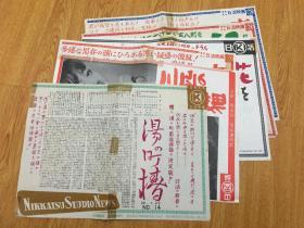 【日本电影资料9】日本五六十年代《日活映画》电影公司拍摄的电影相关资料六张