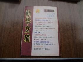 新华文摘   2002年第9期
