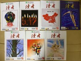 《读者》杂志2008年度第11、12、13、14、15、16、17期(总价)