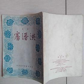 审潘洪(京剧剧本)