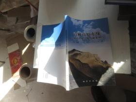 青藏高原东缘大陆动力学过程与地质响应
