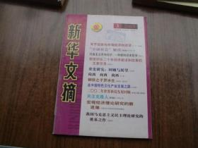 新华文摘   2003年第3期