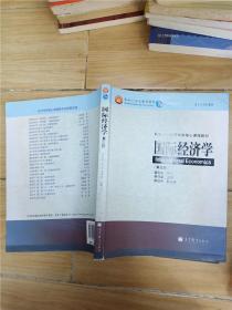 國際經濟學 第三版【內有筆跡..】